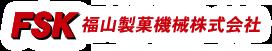 福山製菓機械株式会社
