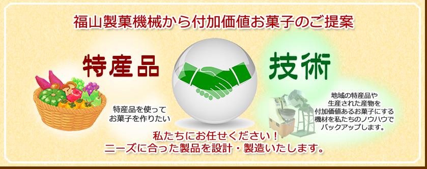 福山製菓機械から付加価値お菓子のご提案